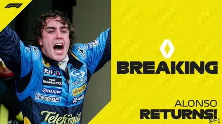 アロンソ、ルノーから2021年F1復帰
