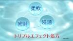 杏 資生堂 アクアレーベル スペシャルジェルクリーム 「エステ行ってきます」篇 0009