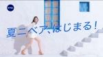 新木優子&田中みな実 ニベア花王 ニベア 「夏ニベア宣言」篇 0001