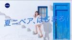 新木優子&田中みな実 ニベア花王 ニベア 「夏ニベア宣言」篇 0002