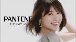 有村架純 P&G パンテーン 「夕方5時のうねり髪に、さよなら! #HairWeGo PANTENE」 0008