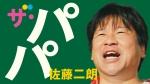 芦田愛菜&中越典子 スズキ スペーシア「ザ・かぞく 出発」篇 0004