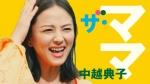 芦田愛菜&中越典子 スズキ スペーシア「ザ・かぞく 出発」篇 0007