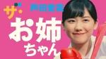 芦田愛菜&中越典子 スズキ スペーシア「ザ・かぞく 出発」篇 0010