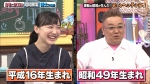 芦田愛菜 サンドウィッチマン&芦田愛菜の博士ちゃん 2時間SP 0003