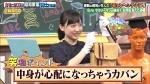芦田愛菜 サンドウィッチマン&芦田愛菜の博士ちゃん 2時間SP 0021