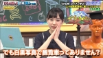 芦田愛菜 サンドウィッチマン&芦田愛菜の博士ちゃん 2時間SP 0059
