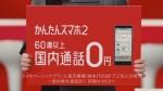 芦田愛菜 Y!mobile CM「かんたんスマホください」篇 0004
