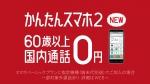 芦田愛菜 Y!mobile CM「かんたんスマホください」篇 0012