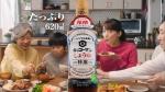 綾瀬はるか キッコーマン いつでも新鮮 特選しょうゆ まろやか発酵 「鶏のてりやき」篇 0009