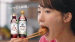 綾瀬はるか キッコーマン いつでも新鮮 特選しょうゆ まろやか発酵 「鶏のてりやき」篇 0014