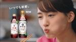 綾瀬はるか キッコーマン いつでも新鮮 特選しょうゆ まろやか発酵 「鶏のてりやき」篇 0017