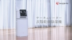 江田友莉亜 アイリスオーヤマ サーキュレーター衣類乾燥除湿機「におわない」篇 0009