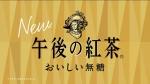 深田恭子 リリーフランキー キリン 午後の紅茶 「おいしい無糖 # カレーに紅茶」篇 0019
