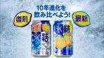 波瑠 キリン 氷結 「氷結 復刻&最新」篇 0011