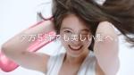 今田美桜 P&G 新パンテーン 「夕方5時でも美しい髪へ パサつき」篇 0009