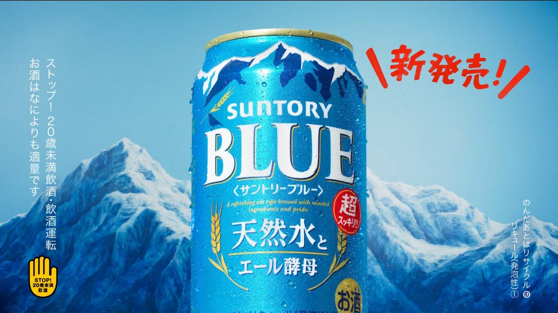 ブルー cm サントリー