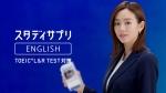 桐谷美玲 リクルート スタディサプリENGLISH 「続けられるTOEIC テスト対策」篇 0001