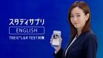 桐谷美玲 リクルート スタディサプリENGLISH 「続けられるTOEIC テスト対策」篇 0002