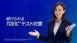 桐谷美玲 リクルート スタディサプリENGLISH 「続けられるTOEIC テスト対策」篇 0004