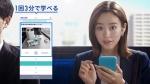 桐谷美玲 リクルート スタディサプリENGLISH 「続けられるTOEIC テスト対策」篇 0006