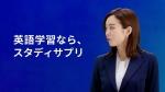 桐谷美玲 リクルート スタディサプリENGLISH 「続けられるTOEIC テスト対策」篇 0013