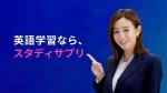 桐谷美玲 リクルート スタディサプリENGLISH 「続けられるTOEIC テスト対策」篇 0014