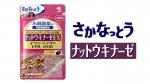 熊谷真実 小林製薬 ナットウキナーゼEX 「毎日は難しい」篇 0007