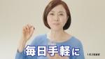 熊谷真実 小林製薬 ナットウキナーゼEX 「毎日は難しい」篇 0010