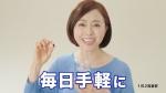 熊谷真実 小林製薬 ナットウキナーゼEX 「毎日は難しい」篇 0011