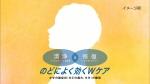 松嶋菜々子&阿由葉さら紗 大正製薬 パブロンSゴールドW「想い合うふたり」篇 0011