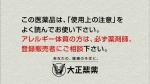 松嶋菜々子&阿由葉さら紗 大正製薬 パブロンSゴールドW「想い合うふたり」篇 0016