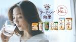 松嶋花 グリコ アーモンド効果 「続けてる理由」篇 0024