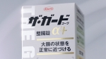 松たか子 コーワ ガードコーワ整腸錠α3+「大事な大腸守れ!」篇 0004