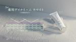 持田香織 メナード フェアルーセント 「あらゆる角度から 薬用デイクリーム ホワイト」編 0007
