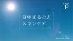 森絵梨佳 資生堂 ソフィーナip UVレジスト 「誕生」篇 0001