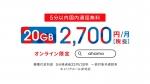 森七菜 ドコモ ahamo「ahamo はじまるよ」篇 0025