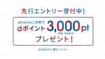 森七菜 ドコモ ahamo「ahamo はじまるよ」篇 0026