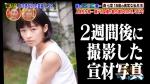 森七菜 沸騰ワード 2020年07月31日放送0018