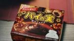 森七菜 ロッテ パイの実 深みショコラ「ショコラひとり占め」篇 0005