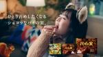 森七菜 ロッテ パイの実 深みショコラ「ショコラひとり占め」篇 0020
