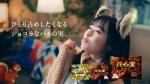森七菜 ロッテ パイの実 深みショコラ「ショコラひとり占め」篇 0022