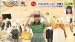森七菜 ZIP! 2020年08月21日放送 0019