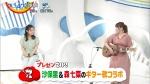 森七菜 ZIP! 2020年08月28日放送 0038
