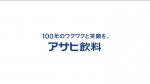 永野芽郁 アサヒ飲料 カルピスウォーター「夏のドキドキ」編 0014