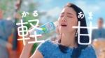 長澤まさみ アサヒ飲料 カルピスLight Blue 「軽甘」篇 0007