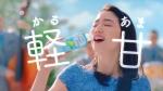 長澤まさみ アサヒ飲料 カルピスLight Blue 「軽甘」篇 0008