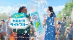 長澤まさみ アサヒ飲料 カルピスLight Blue 「軽甘」篇 0016