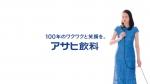 長澤まさみ アサヒ飲料 カルピスLight Blue 「軽甘」篇 0017