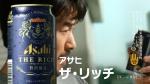 長澤まさみ アサヒ ザ・リッチ 「出会い」篇 0016